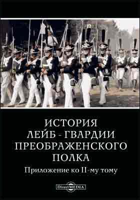 История лейб-гвардии Преображенского полка : приложения ко II тому