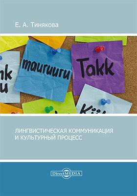 Лингвистическая коммуникация и культурный процесс: монография