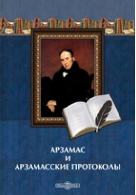 Арзамас и арзамасские протоколы