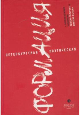 Петербургская поэтическая формация : Сборник