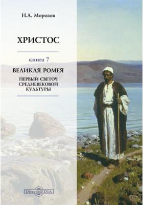 Христос. Кн. 7. Великая Ромея. Первый светоч средневековой культуры