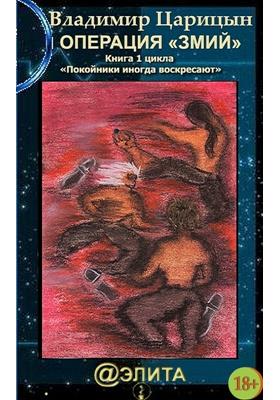 Покойники иногда воскресают : фантастический роман: художественная литература : в 3 книгах. Книга 1. Операция «Змий»