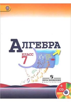 Алгебра. 7 класс (+ CD-ROM) : Учебник для общеобразовательных учреждений. ФГОС