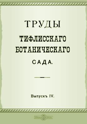 Труды Тифлисского Ботанического сада. Вып. 4