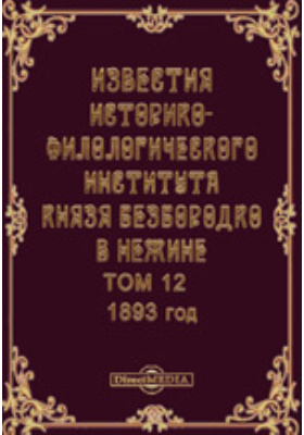 Известия Историко-филологического института князя Безбородко в Нежине. г: журнал. 1893. Т. 12