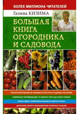 Большая книга огородника и садовода : Все секреты плодородия
