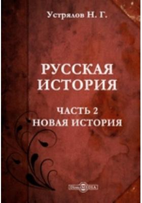 Русская история: монография, Ч. 2. Новая история