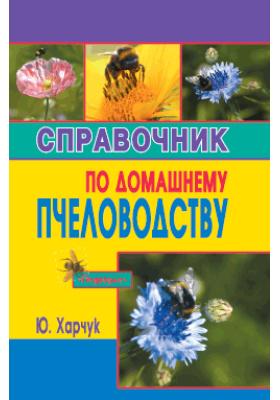 Справочник по домашнему пчеловодству