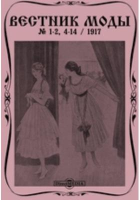 Вестник моды: журнал. 1917. № 1-2, 4-14