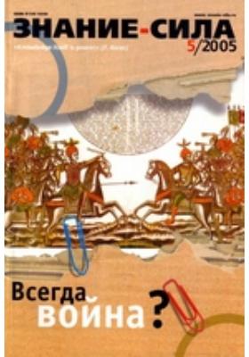 Знание-сила: журнал. 2005. № 5