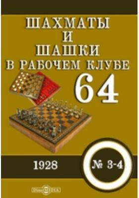 """Шахматы и шашки в рабочем клубе """"64"""": журнал. 1928. № 3-4"""