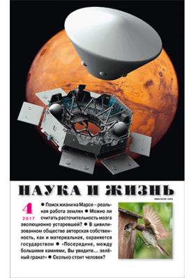 Наука и жизнь: ежемесячный научно-популярный журнал. 2017. № 4