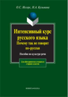Интенсивный курс русского языка. Почему так не говорят по-русски: учебное пособие