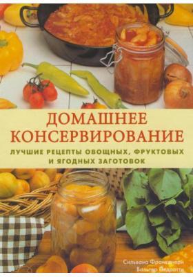Домашнее консервирование = Conservare. Frutta e vendura : Лучшие рецепты овощных, фруктовых и ягодных заготовок
