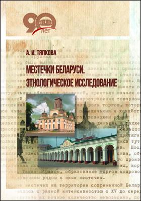 Местечки Беларуси. Этнологическое исследование: монография