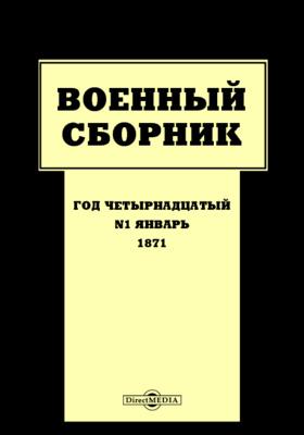 Военный сборник: журнал. 1871. Т. 77. № 1