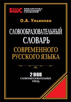 Словообразовательный словарь современного русского языка: словарь