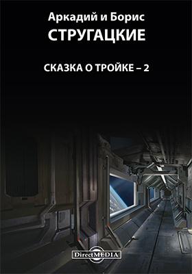 Сказка о Тройке - 2: фантастическая повесть