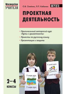 Проектная деятельность: методика обучения. Проекты по русскому языку. 2–4 классы