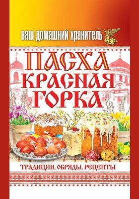 Пасха. Красная горка : традиции, обряды, рецепты