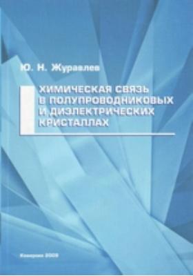 Химическая связь в полупроводниковых и диэлектрических кристаллах: учебное пособие