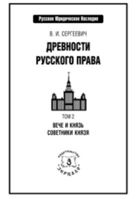 Древности русского прав Советники Князя. Т. 2. Вече и Князь