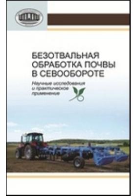 Безотвальная обработка почвы в севообороте. Научные исследования и практическое применение