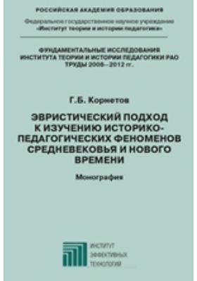 Эвристический подход к изучению историко-педагогических феноменов Средневековья и Нового времени: монография
