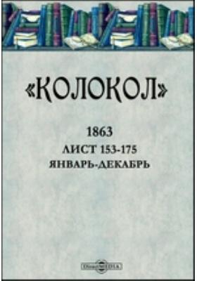 Колокол : Лист 153-175. 1863. Январь-декабрь