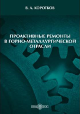 Проактивные ремонты в горно-металлургической отрасли: пособие