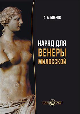 Наряд для Венеры Милосской: учебное пособие