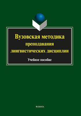 Вузовская методика преподавания лингвистических дисциплин: учебное пособие