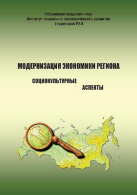 Модернизация экономики региона: социокультурные аспекты