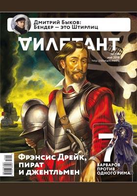 Дилетант: журнал. 2018. № 29. май