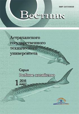 Вестник Астраханского государственного технического университета. Серия: Рыбное хозяйство: журнал. 2016. № 1