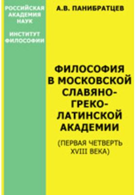 Философия в Московской славяно-греко-латинской академии (первая четверть XVIII века)