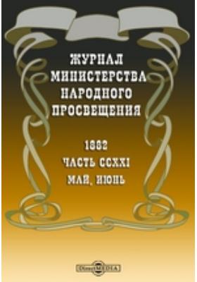 Журнал Министерства Народного Просвещения. 1882. Май-июнь, Ч. 221