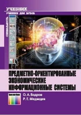 Предметно-ориентированные экономические информационные системы: учебник для вузов