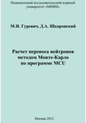 Расчет переноса нейтронов методом Монте-Карло по программе MCU: учебное пособие