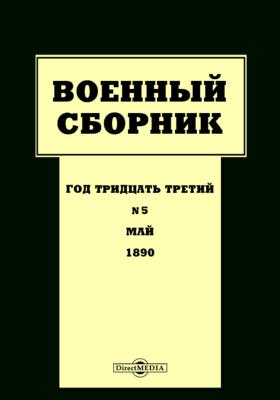 Военный сборник: журнал. 1890. Т. 193. №5