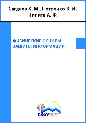 Физические основы защиты информации: учебное пособие