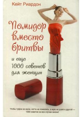 Помидор вместо бритвы и еще 1000 советов для женщин = Top Tips for Girls