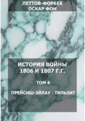 История войны 1806 и 1807 гг. Т. 4. Прейсиш-Эйлау - Тильзит