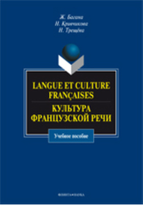 Langue et culture françaises. Культура французской речи: учебное пособие