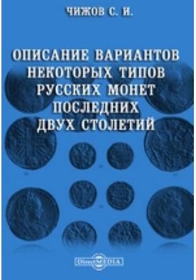 Описание вариантов некоторых типов русских монет последних двух столетий