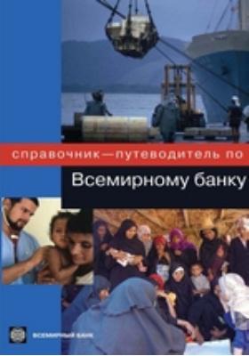 Справочник-путеводитель по Всемирному банку: справочник