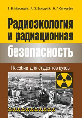 Радиоэкология и радиационная безопасность : пособие для студентов вузов: учебное пособие