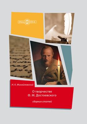 О творчестве Ф. М. Достоевского : сборник статей: публицистика