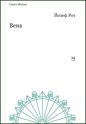 Вена (репортажи 1919-1920 гг.). = Wien. Reportagen 1919–1920: публицистика