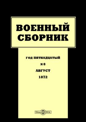Военный сборник: журнал. 1872. Т. 86. №8